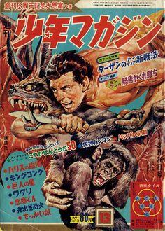 怪物こうもりと戦うターザン 石原豪人, 少年マガジン 1967