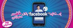 Telenor Free Facbook | Code, Offer, Activation, Djuice, Talkshawk