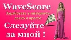 Интернет заработок:  Бесплатно – создаёте стабильный интернет доход, п...