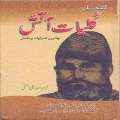 Free Download and Read Online Poetry Book Kuliyaat e Aatish pdf « Poetry Books Urdu « AIOURDUBOOKS – Urdu Novels and Urdu Books Free