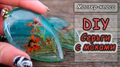 Украшения из эпоксидной смолы Cernit и сухоцветов ❤ Серьги с маками ❤ Ма...