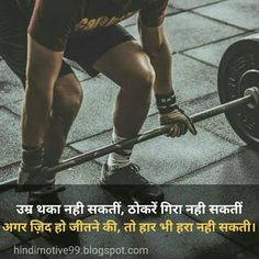 Motivational quotes in hindi on success Motivational Success Stories, Motivational Status In Hindi, Status Quotes, Best Motivational Quotes, Hindi Quotes, Wisdom Quotes, Success Quotes, Qoutes, Life Quotes