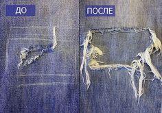 Ни на какой другой одежде дыры не смотрятся так красиво, как на джинсах. Наша клиентка думала, что испортила любимые джинсы, порвав их на коленке. Но мы превращаем недостатки в достоинства! Как итог - модные джинсы. По вопросам креативного тюнинга джинсов обращайтесь по Тел.-Viber-WhatsApp-Telegram +38(093)979-88-77