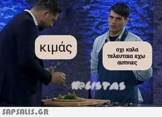 κιμας οχι καλα τελευταια εχω αυπνιες Funny Photos, Minions, Funny Jokes, Humor, Memes, Greek, Fictional Characters, Funny Pictures, Funny Pics