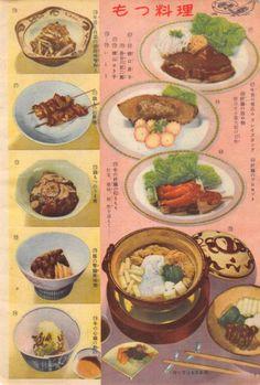 Retro Recipes, Vintage Recipes, Magic Recipe, Retro Ads, Vintage Cookbooks, Group Meals, Food Illustrations, Food Design, Japanese Food