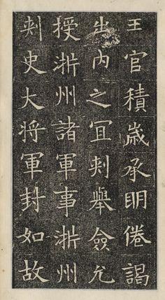 27 隋朝 | 苏慈墓志 (苏孝慈墓志)