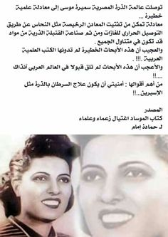 سميرة موسى ..