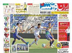 روزنامه ایران ورزشی : چهارشنبه  شهريور