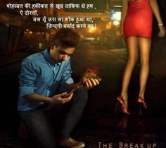 True Relationship Hindi Sad - Quotes 4 You Shayari In Hindi, Hindi Quotes, Sad Quotes, Best Quotes, Love Sayri, Love Heart, Sayri Hindi Love, Sad Poems, True Relationship