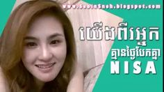 យើងពីរនាក់គ្មានថ្ងៃបែកគ្នា, Yerng Pi Nek Kmean Tngai Bek Knea Cambo Girl - YouTube