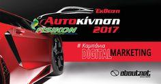 Η #aboutnet για άλλη μια χρονιά ανέλαβε το #digitalmarketing για την επικοινωνία της Έκθεσης Αυτοκινήτου 2017 που θα πραγματοποιηθεί από τις 11 μέχρι τις 19 Νοεμβρίου 2017 στο Ολυμπιακό Ακίνητο Ξιφασκίας.