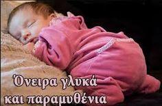 Αποτέλεσμα εικόνας για καλο βραδυ εικονεσ Greek Quotes, Good Night, Animals And Pets, Babys, Letters, Magic, Beautiful, Nighty Night, Pets