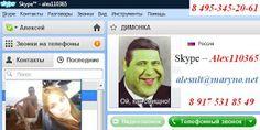 Знакомство через скайп бесплатно рулетка казино в котором можно заработать без вложений