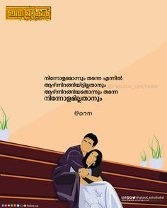 Love Quotes In Malayalam, Reality Quotes, Buddha, Girly, Room Decor, Profile, Facebook, Twitter, Memes