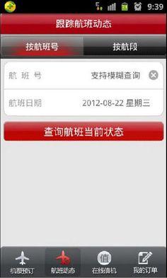 """西部航空手机客户端提供机票查询、预订及支付、航班动态查询、金鹏会员里程查询等自助服务,并在第一时间为您传递西部航空优惠机票信息。随时随地为您提供""""简捷、激情、卓越""""的旅行服务。<p>联系我们:<br>邮箱(Email): <a href=""""mailto:westair_et@hnair.com"""">westair_et@hnair.com</a><br>电话(Tel):95071095"""