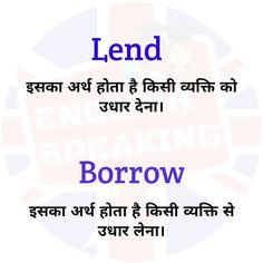 English Verbs, English Sentences, English Phrases, Learn English Words, Hindi Language Learning, Sms Language, English Learning Spoken, Learning English For Kids, Interesting English Words