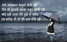 If you are searching for Hindi Shayari For Your Girlfriend the this article is very useful for you. Here we are writing Hindi Shayari For Girlfriend/Boyfriend.