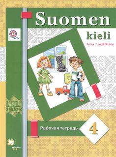 Сурьялайнен И. Финский язык. 4 класс. Рабочая тетрадь для учащихся общеобразовательных организаций