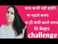 To Fight Hair Loss Problem Use This Shampoo || Mamaearth Onion Hair Fall Shampoo -Reviewed By Chhabi - YouTube 15 Day Challenge, Onion For Hair, Fall Hair, Glowing Skin, True Quotes, Hair Loss, Hair Care, Stress, Hair Care Tips