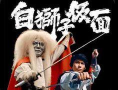 あのころの - 【白獅子仮面】江戸を舞台にした特撮時代劇、ヒーローのデザインが怖過ぎるw