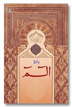 Para Alif Laam Meem : First Para of the Quran - Arabic BOLD Letters - Islamic Books | online Islamic Bookstore, Holy Quran, children story books, game, gifts, India