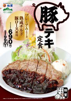 20141128 豚テキ定食