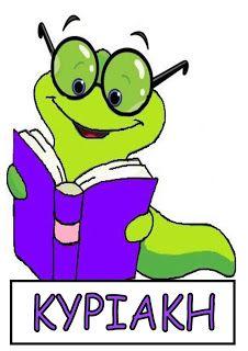 Ελένη Μαμανού: Ημέρες της εβδομάδας- σκουλικάκια Days Of Week, Beginning Of School, Clipart, Disney Characters, Fictional Characters, Kindergarten, Education, Blog, Insects