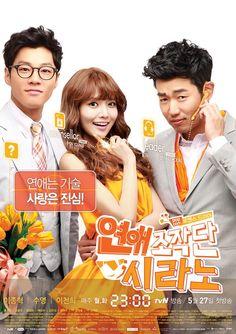 Dating Agency Cyrano 연애 조작단 시라노 2013.05.27.~2013.07.16