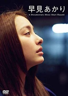 早見あかり A Documentary About Akari Hayami [DVD]:Amazon.co.jp:DVD