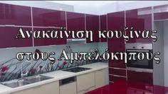Εδώ βλέπετε μια ανακαίνιση κουζίνας στους Αμπελόκηπους. Βλέπουμε εδ Home Decor, Decoration Home, Room Decor, Home Interior Design, Home Decoration, Interior Design