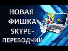 Новая фишка!Переводчик в Skype