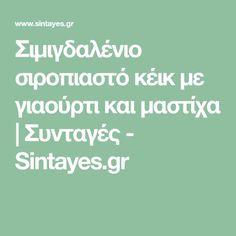 Σιμιγδαλένιο σιροπιαστό κέικ με γιαούρτι και μαστίχα | Συνταγές - Sintayes.gr