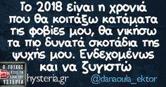 Το 2018 είναι η χρονιά που θα κοιτάξω κατάματα τις φοβίες μου, θα νικήσω τα πιο δυνατά σκοτάδια της ψυχής μου. Ενδεχομένως και να ζυγιστώ English Quotes, Just For Laughs, Lol, Funny Quotes, Jokes, Humor, Laughing, Greek, Funny Phrases