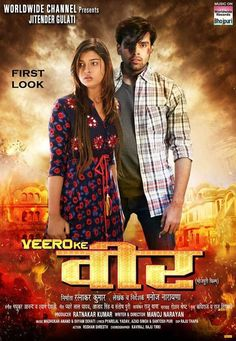 Veero Ke Veer Bhojpuri Movie First Look Poster - Bhojpuri Movie Trailers  IMAGES, GIF, ANIMATED GIF, WALLPAPER, STICKER FOR WHATSAPP & FACEBOOK
