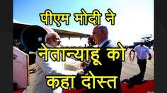 pm narendra modi visit to israel