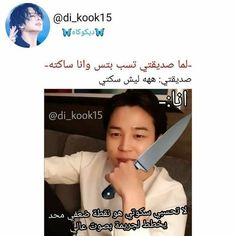 Funny Emoji Texts, Funny Kpop Memes, Bts Memes, Arabic Funny, Funny Arabic Quotes, Funny Study Quotes, Jokes Quotes, Funny Reaction Pictures, Funny Pictures