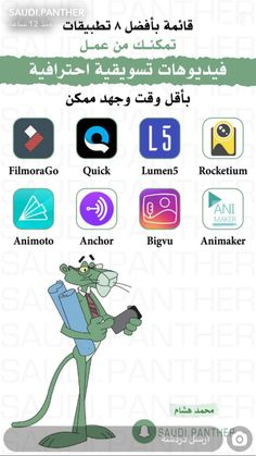 Applis Photo, Study Apps, Learning Websites, Educational Websites, Iphone App Layout, Vie Motivation, Editing Apps, Tecno, Mobile Application
