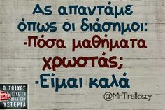 Funny Greek, Make Smile, Funny Pictures, Funny Pics, Funny Quotes, Jokes, Humor, Sayings, Lol