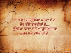 Huge collection of Punjabi Status,Hindi Status and English Status, create your own image text, impress your friends. Sikh Quotes, Gurbani Quotes, Indian Quotes, Life Quotes Pictures, Mood Quotes, True Quotes, Qoutes, Punjabi Attitude Quotes, Punjabi Love Quotes