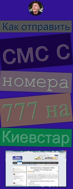 Как отправить смс с номера 777 на Киевстар 777 на киевстар, отправить смс 777, 777 отправить смс на киевстар, как отправить СМС с интернета, 777, Киевстар SMS, Киевстар СМС, Short Message Service, бесплатная отправка СМС, SMS, Киевстар, Kyivstar (Business Operation), смс на киевстар 777 бесплатно, как прочитать сообщение от номера 777, отправить сообщение через 777, смс с номера 777 что это, как писать сообщения через 777, 777 смс, SMS 777