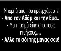 Funny Greek Quotes, Greek Memes, Cold Jokes, Ancient Memes, Funny Moments, Funny Things, Stupid Funny Memes, True Words, Just For Laughs