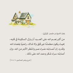 Quran Quotes Love, Funny Arabic Quotes, Wisdom Quotes, Words Quotes, Qoutes, Life Lesson Quotes, Good Life Quotes, Islamic Inspirational Quotes, Islamic Quotes