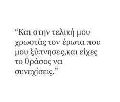 Sad Love Quotes, Best Quotes, Crush Quotes, Life Quotes, Movie Quotes, Funny Quotes, Teaching Humor, Saving Quotes, Greek Quotes
