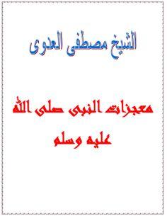 كتاب معجزات النبى صلى الله عليه وسلم تأليف مصطفى العدوى : http://mostafaaladwy.com/play-1053.html