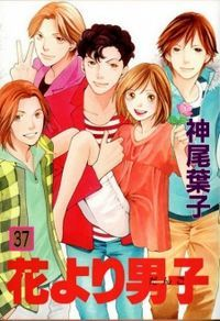 Hana Yori Dango Manga - Read Hana Yori Dango Online at MangaHere.com