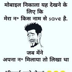 100 Funny Jokes, Hindi Very Funny Jokes, Unlimited Funny Hindi Jokes Pics Funny Status Quotes, Funny Quotes In Hindi, Funny Attitude Quotes, Funny Sms, Funny Good Morning Quotes, Funny Statuses, Jokes In Hindi, Jokes Quotes, Swag Quotes