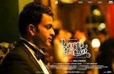 london bridge new malayalam movie