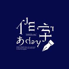 """""""作字 a day"""" Wednesday: オオタキスケ 2014.12.10"""
