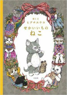 Japanese cat illustration by Yuko Higuchi