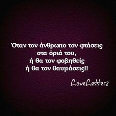 Greek Quotes, Love Letters, Favorite Quotes, Life Quotes, Inspirational Quotes, Cards Against Humanity, Sayings, Words, Walking Dead